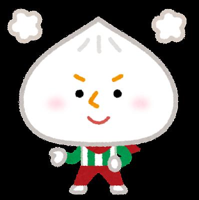 ピザまんのキャラクター(中華まん)