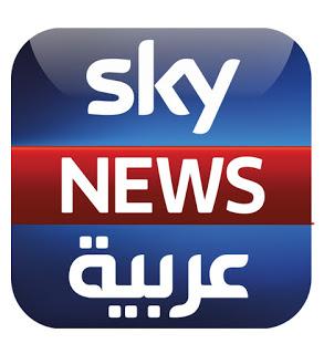 شاهد قناة سكاي نيوز عربية بث مباشر اون لاين Sky News Arabia