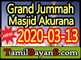 The Greatness Of Allah By Ash-Sheikh Rilmy (Furqani) Jummah 2020-03-13 at Grand Jummah Masjid Akurana