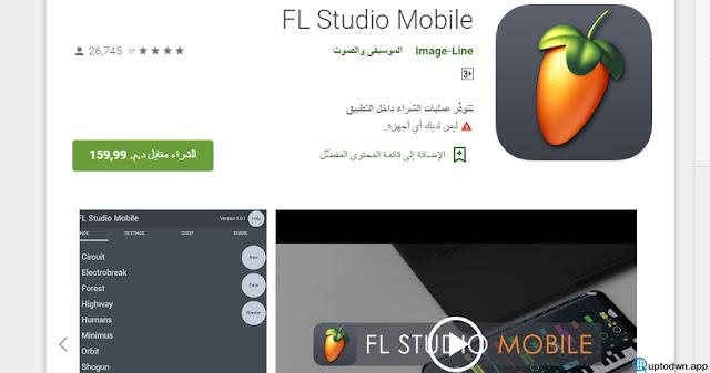 تحميل تطبيق FL Studio Mobile النسخة المدفوعة مجانا للاندرويد اخر اصدار 2021 من ميديا فاير
