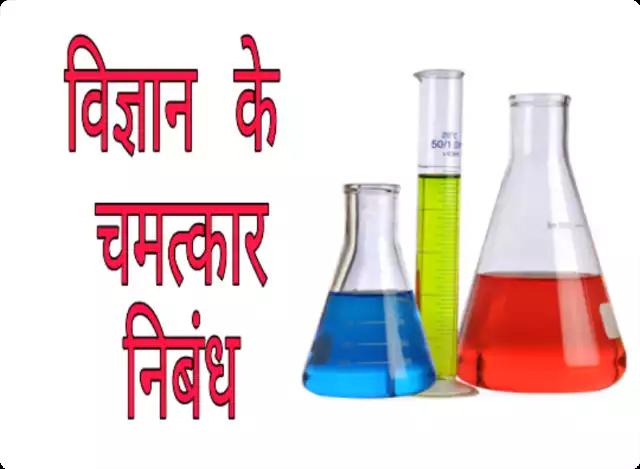 essay on vigyan ke chamatkar in hindi | विज्ञान के चमत्कार हिंदी में
