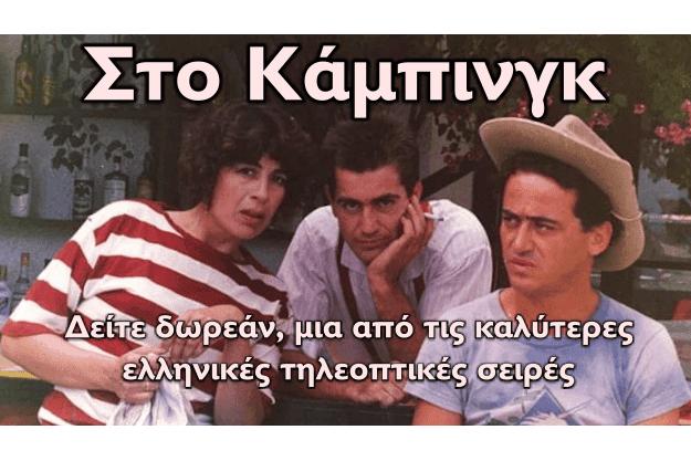 Στο Κάμπινγκ - Δωρεάν Ελληνική τηλεοπτική σειρά