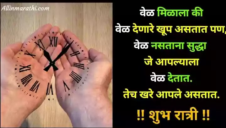 Good night status marathi