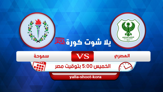 el-masry-club-vs-smouha