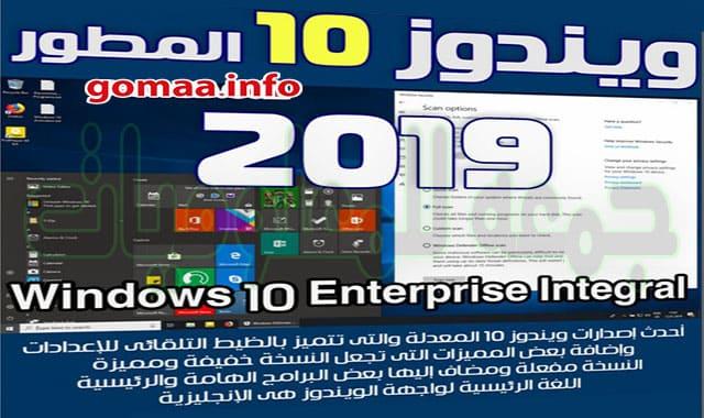 ويندوز 10 المطور 2019  Windows 10 Enterprise Integral 2019.9.14