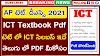 AP TET,DSC ICT Textbook Pdf Download 2021-22 | ICT Textbook Pdf | ICT Textbook in Telugu for  TET,DSC