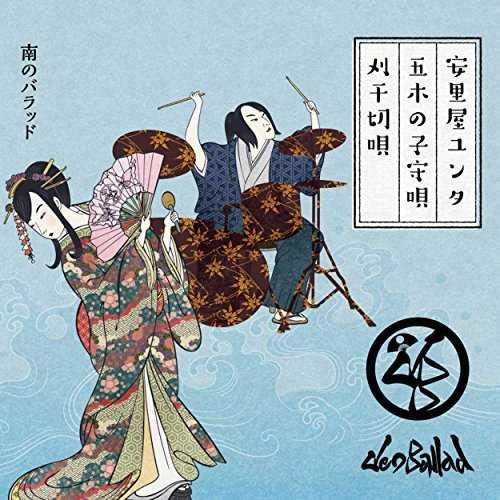 [Single] NeoBallad – 南のバラッド (2015.07.01/MP3/RAR)