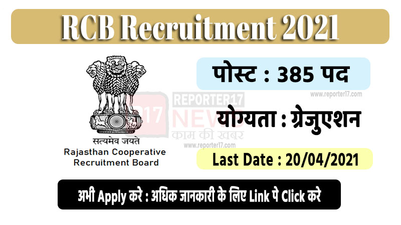 Rajasthan Cooperative Board Recruitment 2021