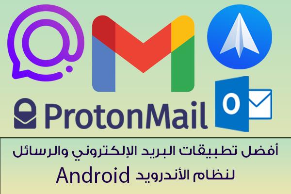 أفضل تطبيقات البريد الإلكتروني والرسائل النصية لنظام الأندرويد Android