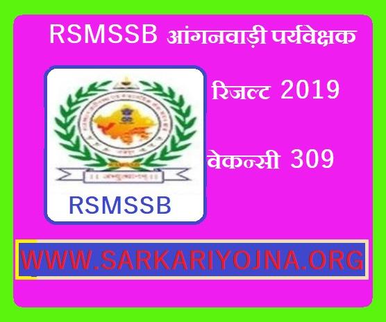 rsmssb result 2019,rsmssb mahila supervisor result 2019,rsmssb anganwadi supervisor answer key