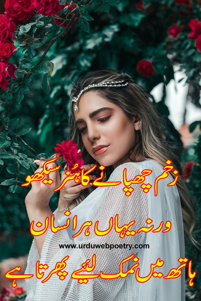 Attitude Quotes | Attitude Poetry | Attitude Urdu Poetry | Attitude Poetry In Urdu | Attitude Quotes In Urdu | Quotes About Attitude | Quotes With Attitudes | About Girls Quotes | Quotes About Girls | About Boys Quotes | Quotes About Boys |