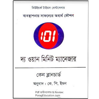 one minute time management bangla pdf
