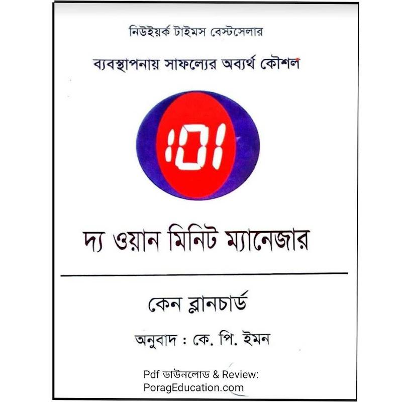 ওয়ান টাইম ম্যানেজমেন্ট অনুপ্রেরণামূলক বই pdf download