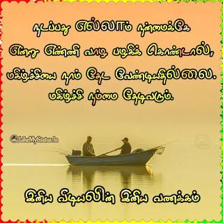 Tamil kalai vanakkam Kavithai
