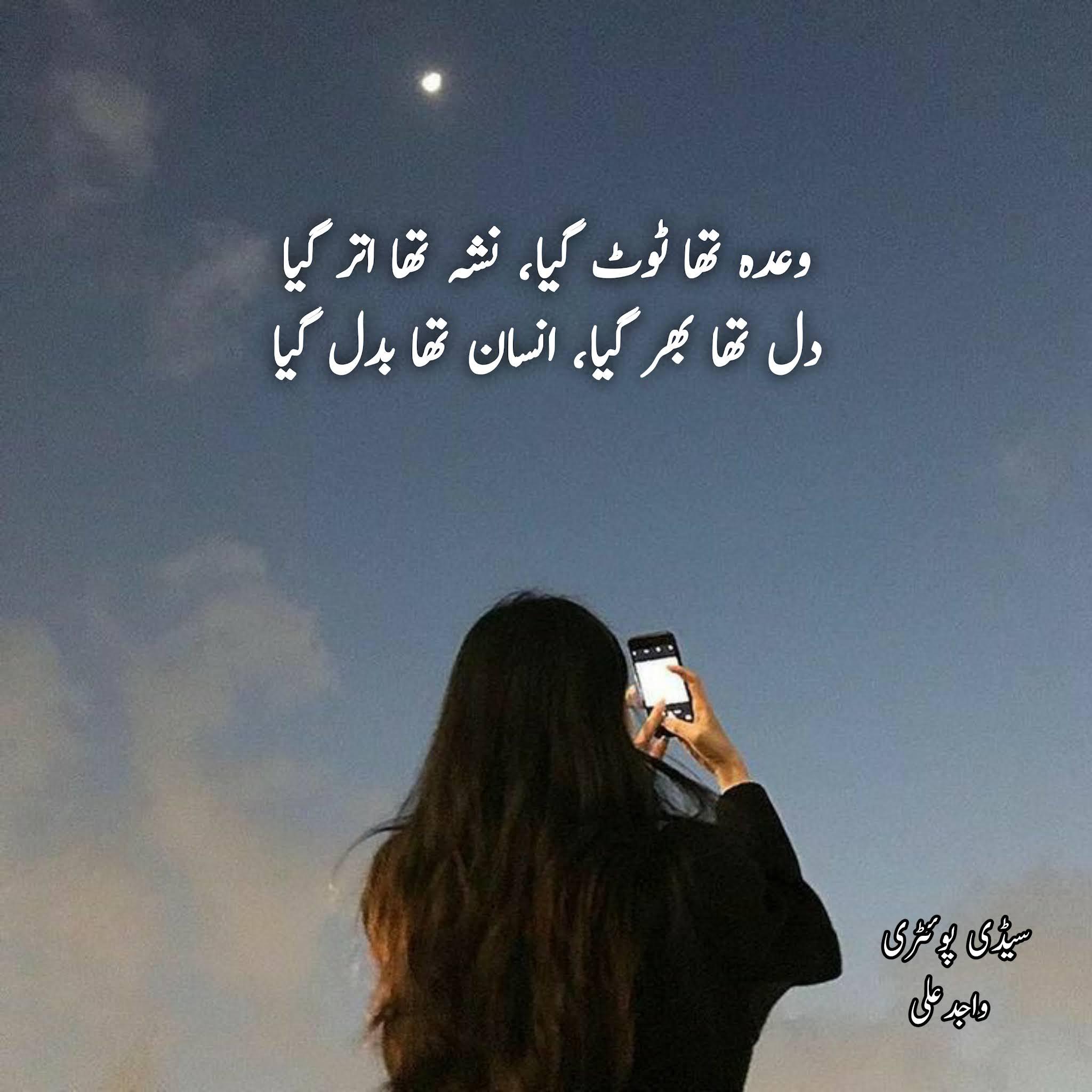 2 Lines Poetry In Urdu Sad Poetry in urdu text