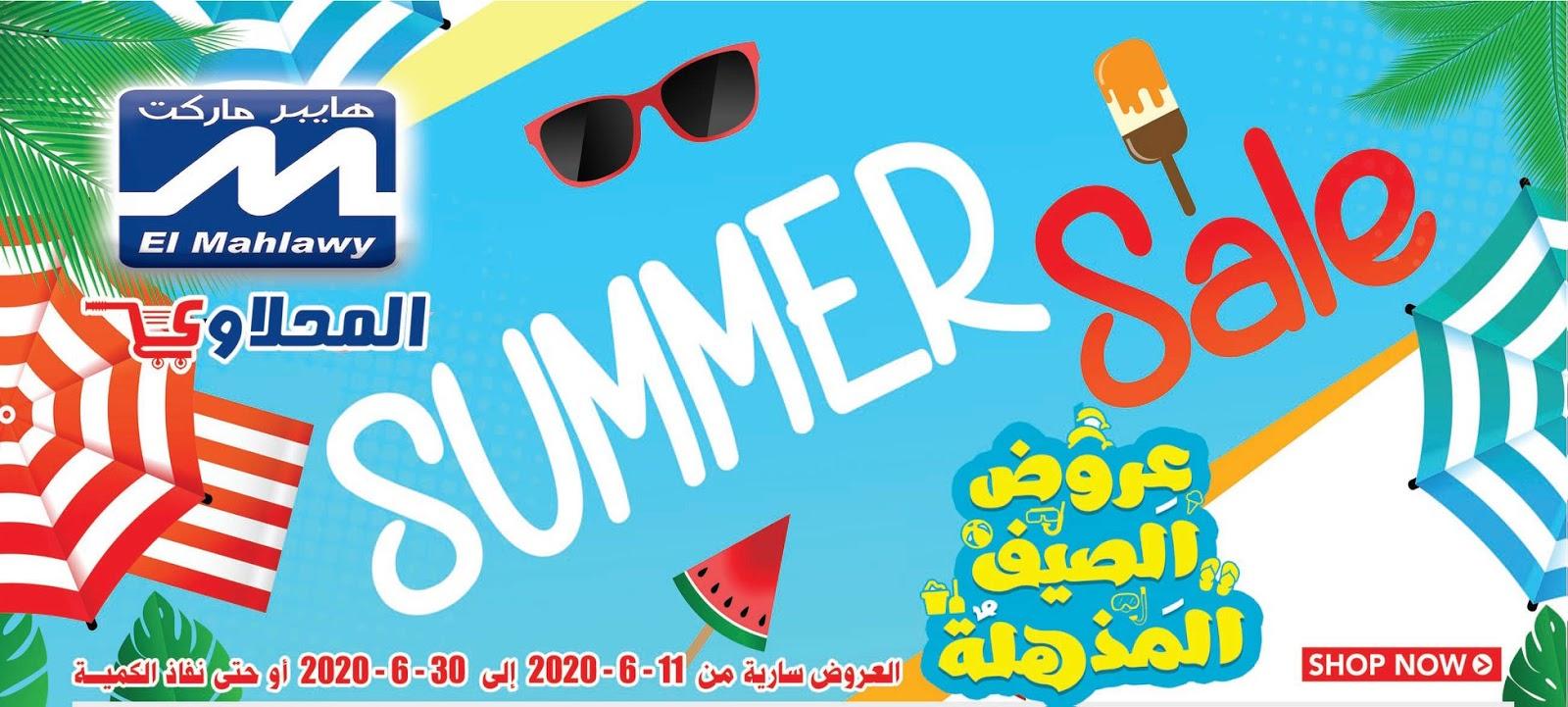 عروض المحلاوى من 11 يونيو حتى 30 يونيو 2020 عروض الصيف