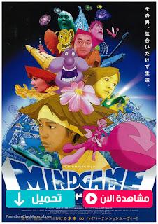 مشاهدة وتحميل فيلم Mind Game 2004 مترجم عربي