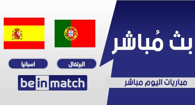 مقابلة البرتغال واسبانيا اليوم