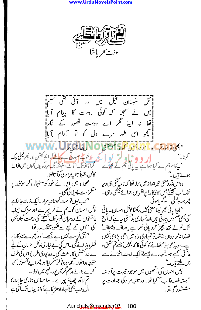 Tum Ne Iqrar Manga Hai by Effit Seher Pasha