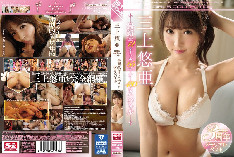 OFJE-236 Mikami Yua 3rd Anniversary Memorial Best Latest 12 Titles 65 Corner 480 Minute Special