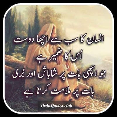 achi achi baatein for facebook whatsapp