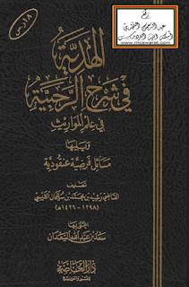 الكتاب الهدية في شرح الرحبية في علم المواريث للقاضي رشيد بن محمد القيسي
