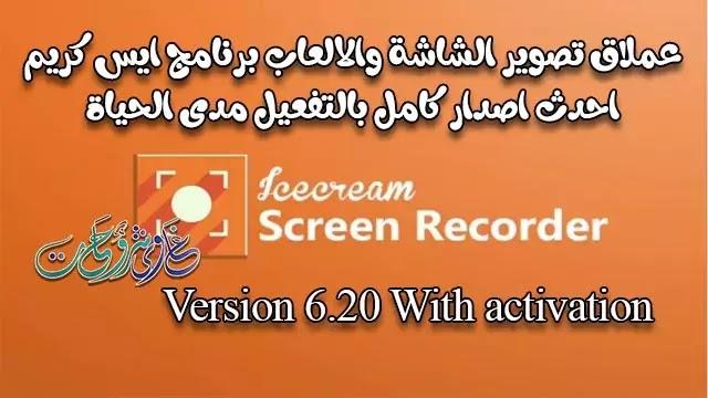تحميل برنامج تصوير الشاشة ايس كريم IceCream Screen Recorder Pro 6.20 كامل بالتفعيل.
