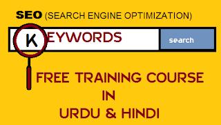 How to learn seo training in Urdu