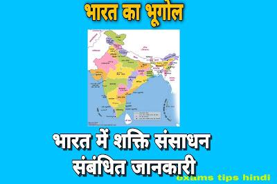 भारत में शक्ति संसाधन संबंधित जानकारी, Power Resources in India Related Knowledge in Hindi