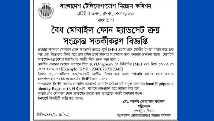 Bangladesh Telecommunication Regulatory Commission (BTRC) requested all residents and citizens of Bangladesh to verify the IMEI number of their phones before purchasing. Illegally imported, cloned or fake mobile handsets and smartphones will be disconnected from mobile networks. Basically, each imported or assembled in Bangladesh phones has to be registered in the BTRC IMEI database from 1st August 2019.