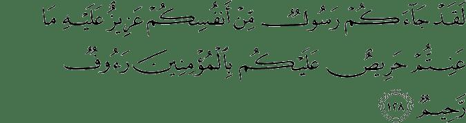 foto nSurah At Taubah Ayat 128