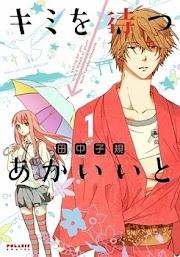 Kimi o Matsu -> Akaiito
