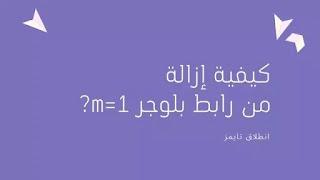 إزالة ?m=1