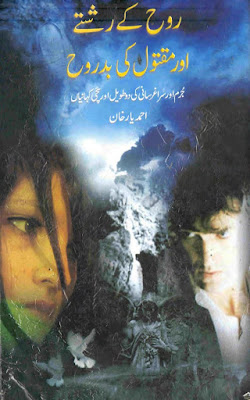 best urdu novels, free urdu novels, Urdu, Urdu Books, Urdu novels, Story, Ahmed Yar Khan, PDF,