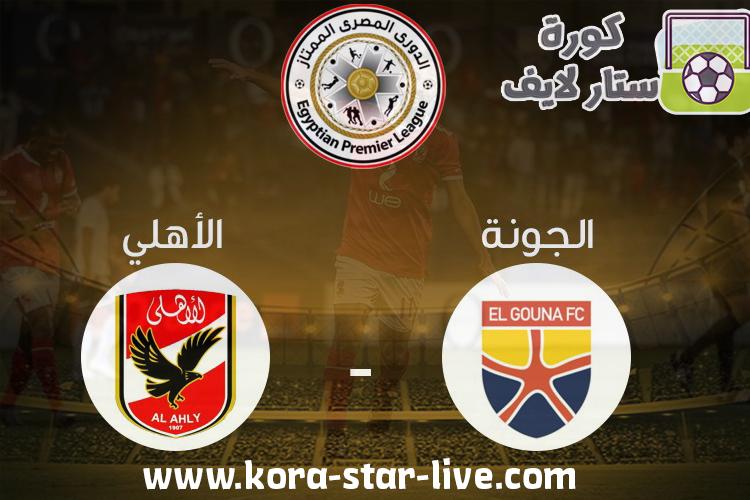 نتيجة مباراة الأهلي والجونة بث مباشر بتاريخ 26-08-2020 الدوري المصري