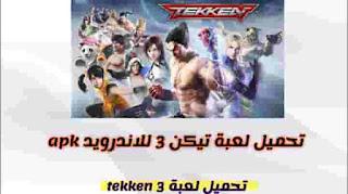 تحميل لعبة تيكن 3 للاندرويد apk | تحميل لعبة tekken 3 تكن