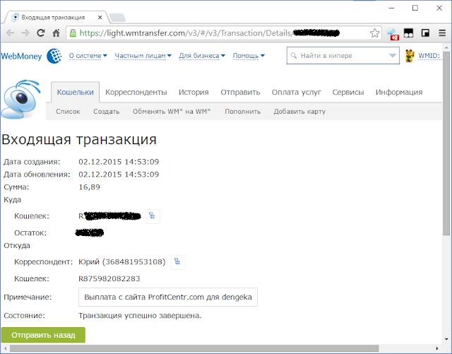 ProfitCentr - выплата  на WebMoney от 02.12.2015 года