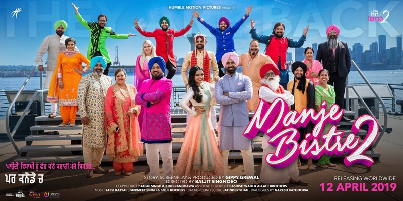 Manje Bistre 2 Movie: Hit or Flop, Box Office Collection