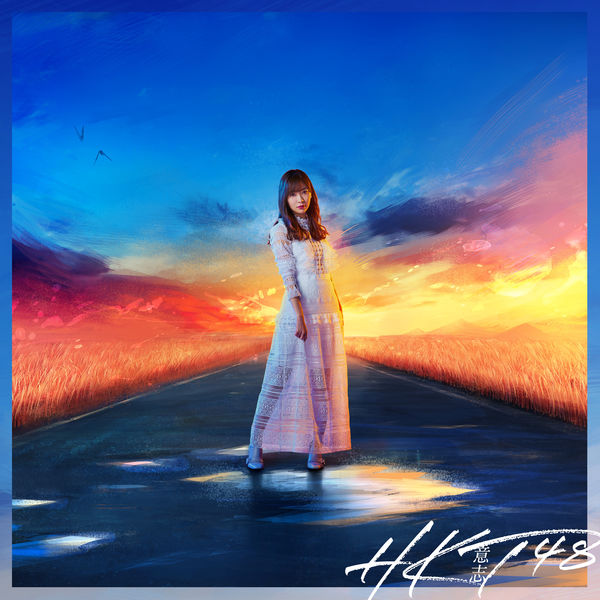 HKT48 – 意志 (劇場盤) – EP