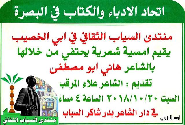 شاعر النيل والفرات هاني أبو مصطفى يحتفي في بيت المرحوم الشاعر بدر شاكر السياب