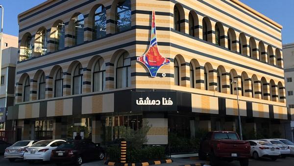 مطعم هنا دمشق جدة | المنيو الجديد ورقم الهاتف