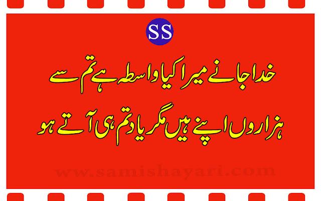 Chahat Muhabbat Ishq Tarap Shayari in Urdu Hindi