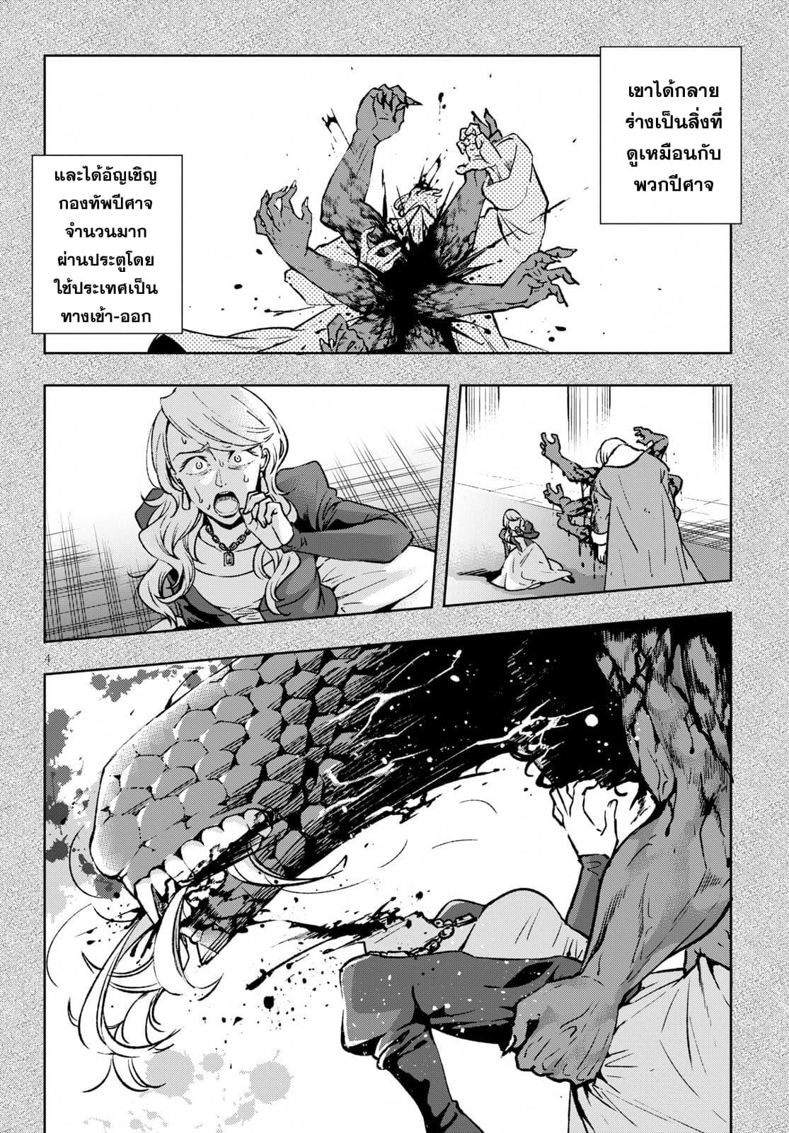 อ่านการ์ตูน Samayoeru Tensei-sha-tachi no Revival Game ตอนที่ 2 หน้าที่ 4