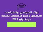 لائحة المدعوين بالأكاديمية الجهوية للتربية والتكوين