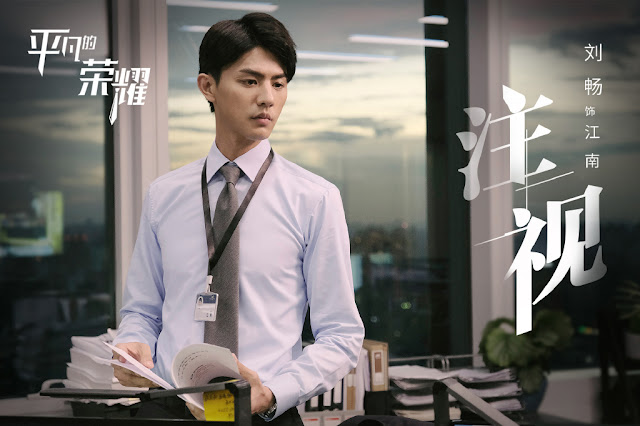 Liu Chang Misaeng Chinese remake