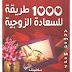 1000 طريقة للسعادة الزوجية _ بثينة العراقي