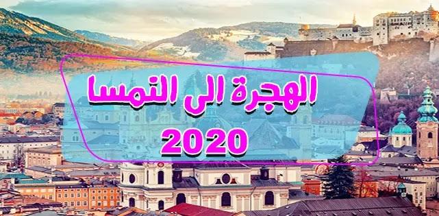 الهجرة الى النمسا 2020 .. تعرف على شروط ومميزات الهجرة الى النمسا