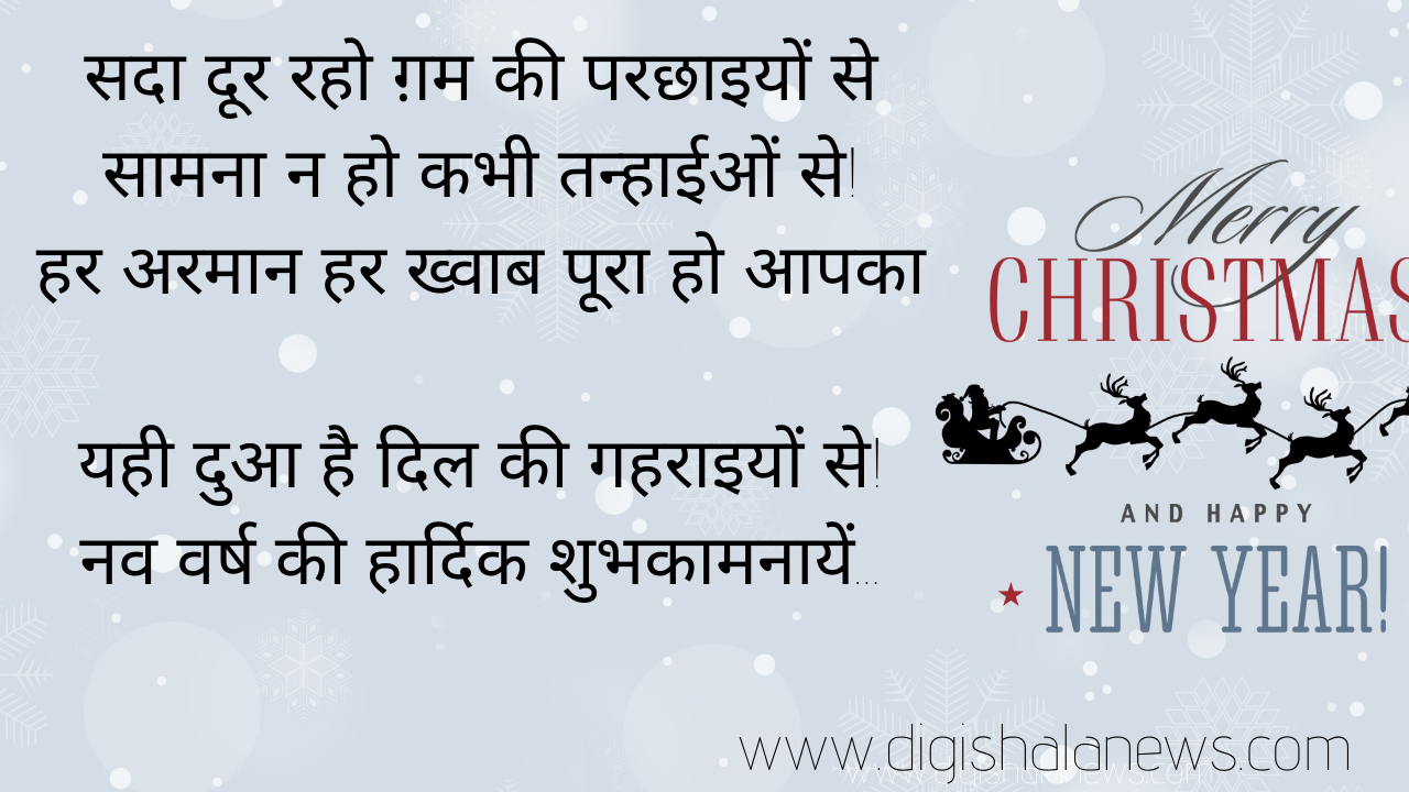 happy-new-year-2021-wishes-quotes-messages-and-shayari-images-in-advance-wishes