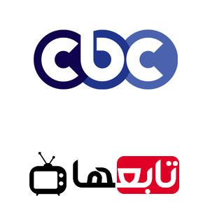 قناة سي بي سي المصرية بث مباشر CBC TV egypt