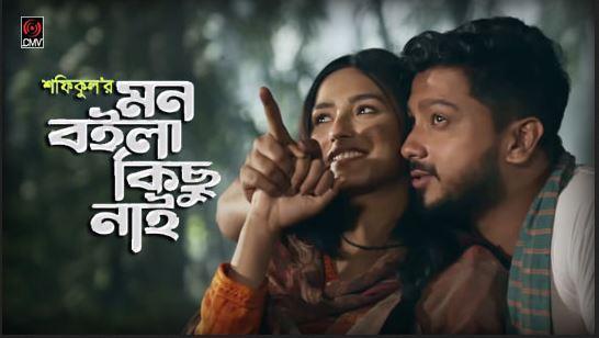 Shofiqul Mon Boila Kichu Nai Lyrics | Imran Mahmudul